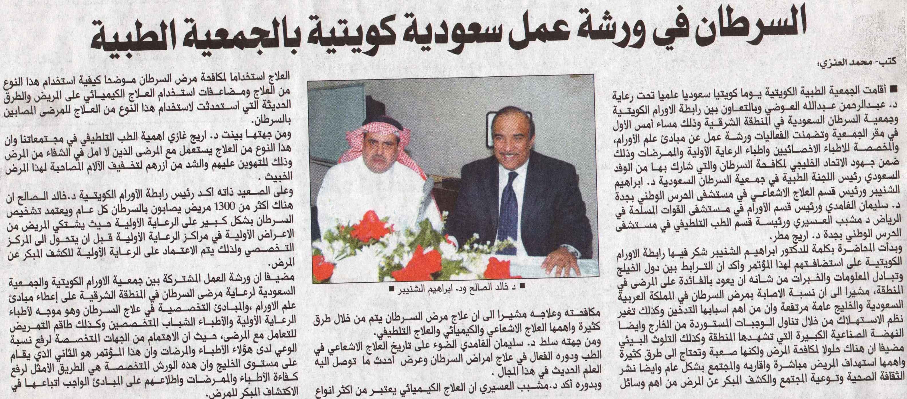 رابطة الأورام نظمت يوم كويتي سعودي